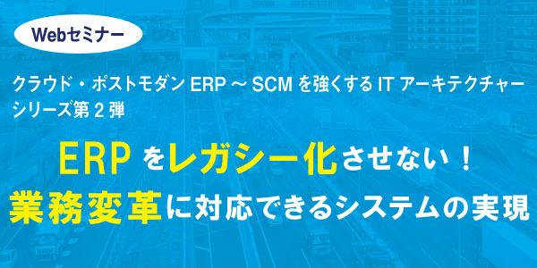 シリーズ第2弾クラウド・ポストモダンERP Webセミナー