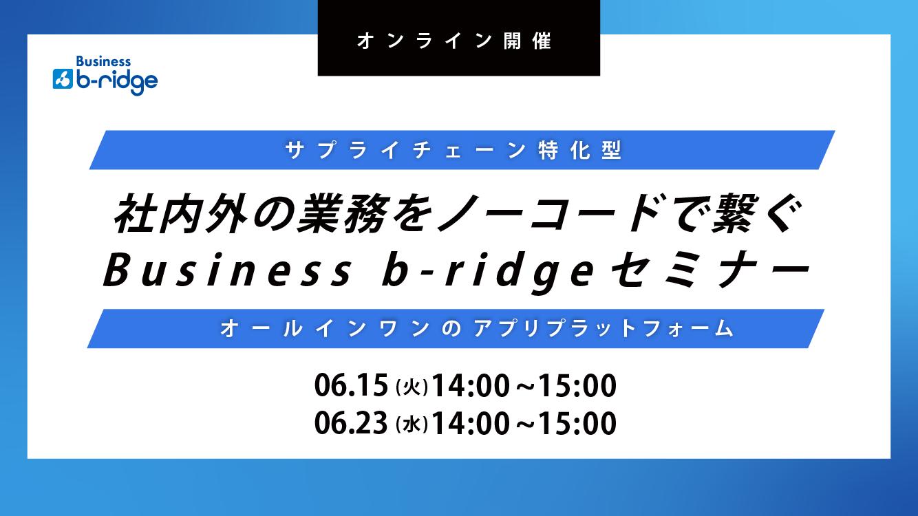 新Business b-ridge製品紹介セミナー