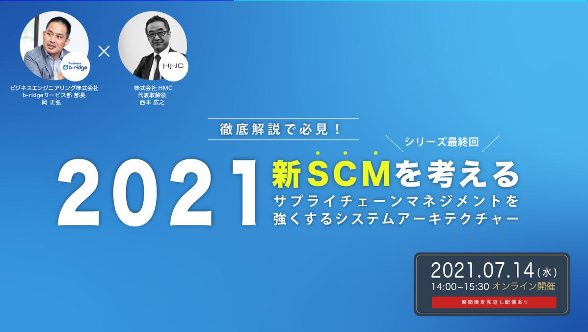 2021 新SCMを考える 最終回